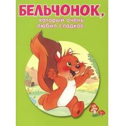 фото Бельчонок, который очень любил сладкое