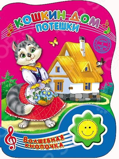 Кошкин дом. ПотешкиКнижки со звуковым модулем<br>Для дошкольного возраста.<br>