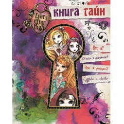 фото Ever After High. Книга тайн