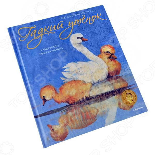 Гадкий утенокКлассические зарубежные сказки<br>Знаменитая сказка Г.Х. Андерсена о гадком утёнке, который превратился в прекрасного лебедя, обрела в этом издании новую жизнь благодаря великолепным иллюстрациям австралийского художника Роберта Ингпена. Он получил всемирную известность как автор и иллюстратор более сотни различных книг. В 1986 году Р. Ингпен был удостоен Международной премии имени Г.Х. Андерсена за вклад в детскую литературу. В последнее время Р. Ингпен проиллюстрировал такие произведения классической литературы, как Остров Сокровищ , Книга джунглей , Алиса в Стране чудес , Питер Пэн и Венди , Приключения Тома Сойера , Ветер в ивах , Рождественская ёлка , Удивительный волшебник из Страны Оз , Вокруг света в восемьдесят дней , Таинственный сад . Эти великолепные книги предлагает вашему вниманию издательство Махаон .<br>