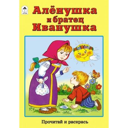 Купить Аленушка и братец Иванушка