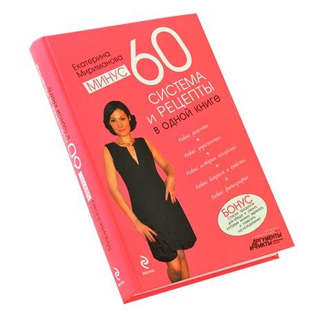 Купить Минус 60. Система и рецепты в одной книге