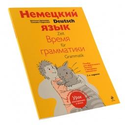 Купить Немецкий язык. Время грамматики. Пособие для эффективного изучения и тренировки грамматики для младших школьников