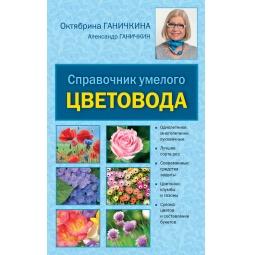 Купить Справочник умелого цветовода