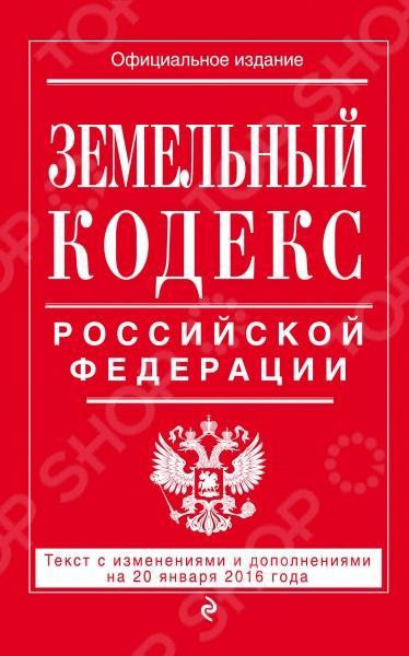 Настоящее издание содержит текст Земельного кодекса Российской Федерации в редакции, действующей на 20 января 2016 года. Если есть изменения, вступающие в силу позднее, то вместе с редакцией нормы, действующей на эту дату, приводится норма в новой редакции и указывается дата, с которой она вступает в силу.