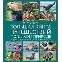 Купить Большая книга путешествий по дикой природе