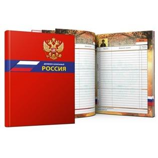 Купить Дневник школьный Проф-Пресс «Символика РФ на красном»