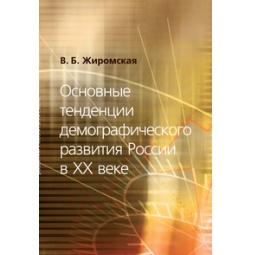 фото Основные тенденции демографического развития России в ХХ веке