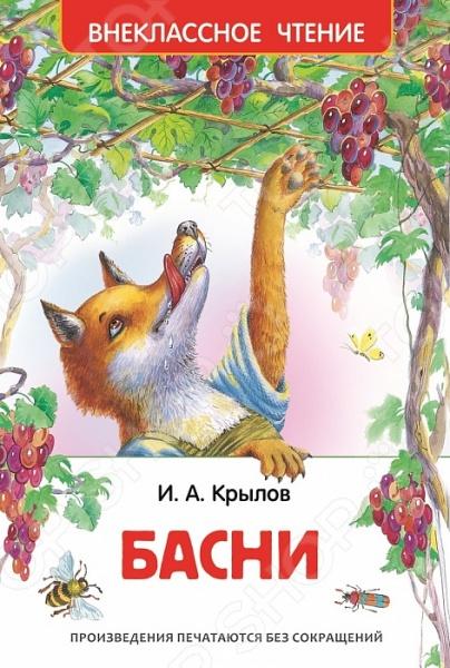 Басни Произведения отечественных поэтов Росмэн 978-5-353-07204-1 /
