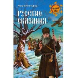 фото Русские сказания