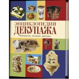 Купить Энциклопедия декупажа. Материалы, техники, проекты