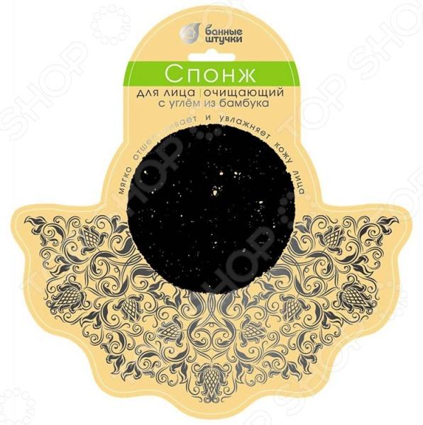 Спонж для лица Банные штучки с углем из бамбука 40183 маска для лица банные штучки питательная маска для лица банные штучки 2 шт