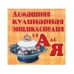 фото Домашняя кулинарная энциклопедия от А до Я