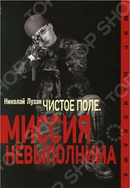 В новой книге Н. Лузана Чистое поле . Миссия невыполнима на основе фактического материала отражена деятельность отечественных спецслужб в один из острейших периодов новейшей российской истории - накануне и во время пятидневной войны на Кавказе в августе 2008 года.