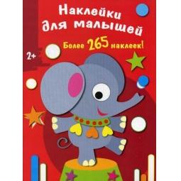 фото Наклейки для малышей. Слоненок