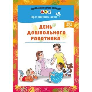 Купить День дошкольного работника. Праздничные даты