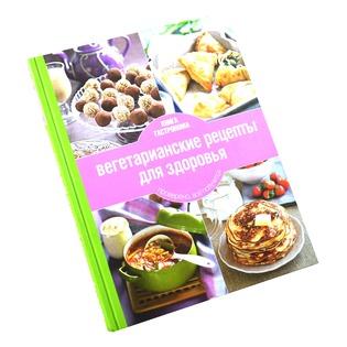 Купить Вегетарианские рецепты для здоровья