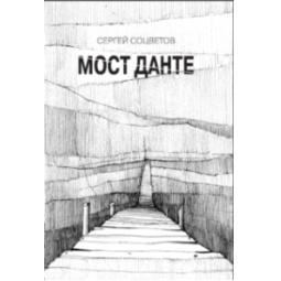 Купить Мост Данте