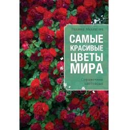 Купить Самые красивые цветы мира
