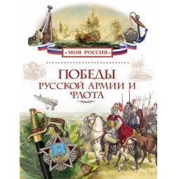 Купить Победы русской армии и флота