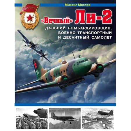Купить «Вечный» Ли-2 дальний бомбардировщик, военно-транспортный и десантный самолет