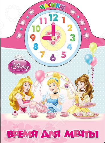 Время для мечты. ПринцессыЗнакомство с окружающим миром<br>Disney. Часики. Время для мечты. Это яркие и познавательные книжки с любимыми героями Disney. В Часиках есть красочный циферблат с двигающимися стрелками. С помощью этих занимательных книг ваш малыш научится определять время; узнает, что показывает длинная стрелка, а что - короткая; сам сможет выставлять время. Для чтения взрослым детям. Содержит мелки детали. Использовать под присмотром взрослых!<br>