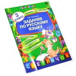 Купить Задания по русскому языку. 3 класс