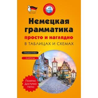 Купить Немецкая грамматика просто и наглядно (комплект из 2 книг)