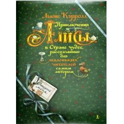 фото Приключения Алисы в Стране чудес, рассказанные для маленьких читателей самим автором