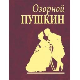 фото Озорной Пушкин