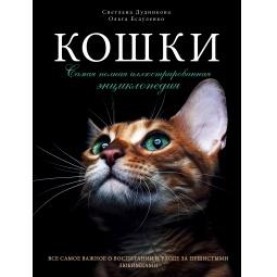 Купить Кошки. Самая полная иллюстрированная энциклопедия