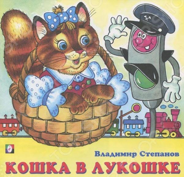 Кошка в лукошкеСтихи для малышей<br>Ярко-иллюстрированная книга детского писателя В.А. Степанова для детей дошкольного возраста.<br>
