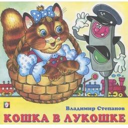 фото Кошка в лукошке