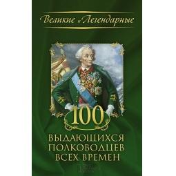 Купить 100 выдающихся полководцев всех времен