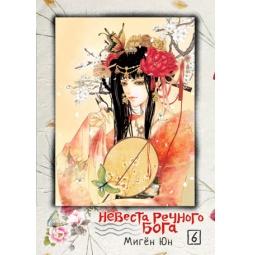 Купить Невеста речного бога. Том 6
