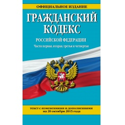 Купить Гражданский кодекс Российской Федерации. Части первая, вторая, третья и четвертая. Текст с изменениями и дополнениями на 20 октября 2015 год
