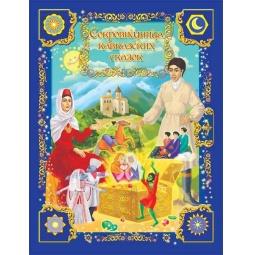 фото Сокровищница кавказских сказок