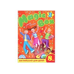 Купить Magic Box 2. Английский для детей 8 лет (+CD)