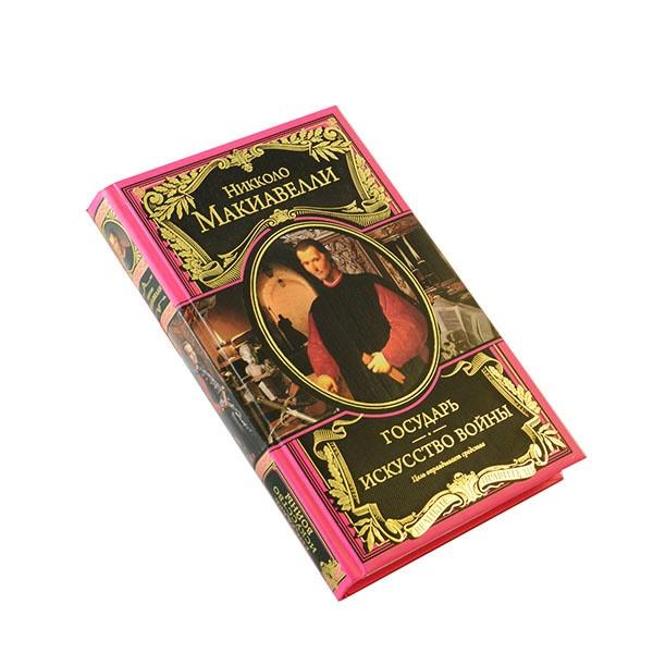 Никколо Макиавелли 1469 1527 выдающийся итальянский философ, мыслитель, дипломат и политический деятель эпохи Возрождения. Свидетель и участник эпохальных исторических событий, он оказался их проницательным исследователем и толкователем. Многие называют Макиавелли одним из основателей науки политологии и основоположником теории политических технологий. В своих произведениях великий итальянец подробно, на исторических примерах, описывает свойства характера, умения и методы правления, необходимые идеальному правителю, такому, который будучи воплощением самой власти, сможет привести нацию к благоденствию и процветанию. В толковании идеального государя Макиавелли противопоставляет активность античной доблести проповеди христианского смирения. В последнем он видит бедствие, ослабляющее мировой порядок и отдающее его во власть циничных правителей, не гнушающихся никакими средствами. Макиавелли создал прикладное пособие для политиков всех времен и народов. Описание принципа власти по-итальянски главный труд Макиавелли Государь называется Il Principe оказалось таково, что читатели Макиавелли впоследствии назвали политику, основанную на культе грубой силы и пренебрежении нормами морали, макиавеллизмом . По лекалам его опытной науки выкраивались все мировые политические системы. Рецептами Макиавелли на протяжении пяти столетий пользуются сторонники его методов и средств, а противники ломают головы и напрягают государственные умы над противоядием.