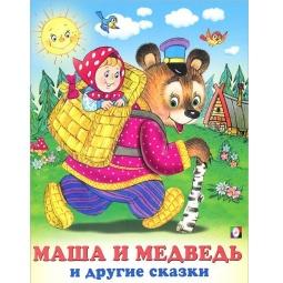 фото Маша и медведь и другие сказки
