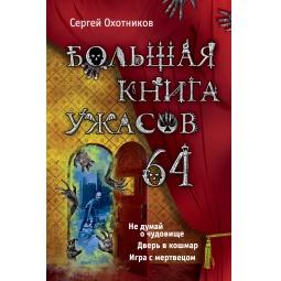 Купить Большая книга ужасов. 64
