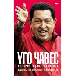 фото Уго Чавес. История одной личности