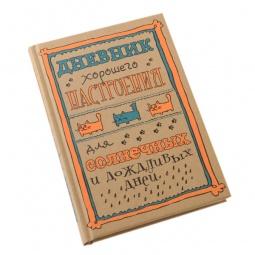 Купить Дневник хорошего настроения. Крафт