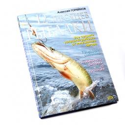 Купить 12 месяцев рыбалки