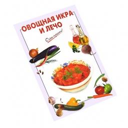 Купить Овощная икра и лечо