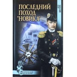 """фото Последний поход """"Новика"""""""