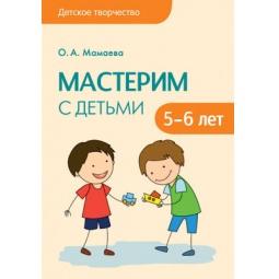 фото Мастерим с детьми 5-6 лет