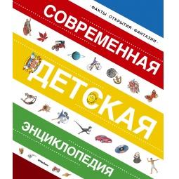 Купить Современная детская энциклопедия