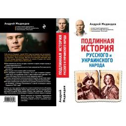 Купить Подлинная история русского и украинского народа