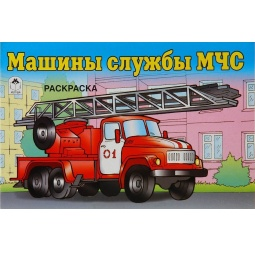 Купить Машины службы МЧС